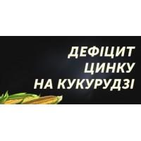 Нехватка цинку на кукурудзі