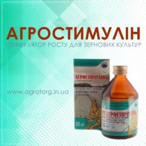 Агростимулін (стимулятор росту)