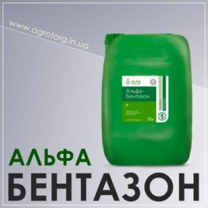 Альфа Бентазон гербицид