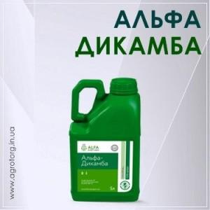 Альфа Дикамба гербіцид