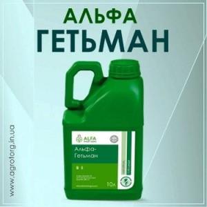 Альфа Гетьман гербицид