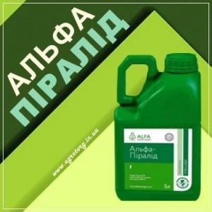 Альфа Пиралид гербицид
