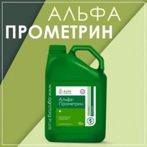 Альфа Прометрин гербицид