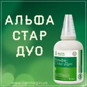 Альфа Стар Дуо гербицид