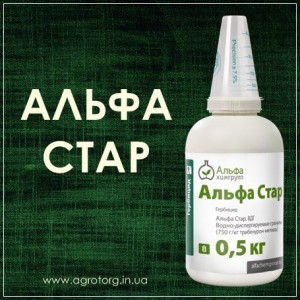 Альфа Стар гербицид