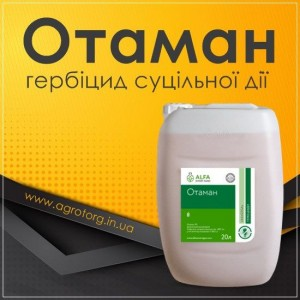 Отаман гербицид