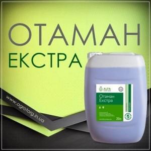 Отаман Екстра гербіцид