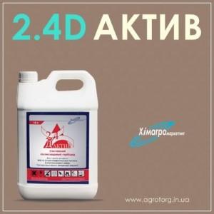 2,4 Д. Актив гербіцид