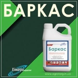 Баркас гербицид