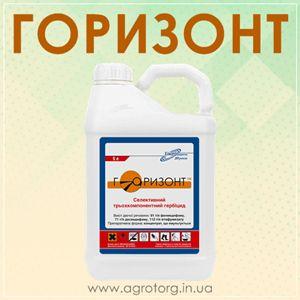 Горизонт гербицид