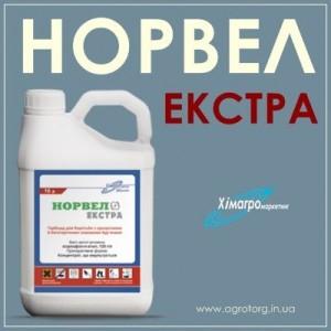 Норвел Экстра гербицид