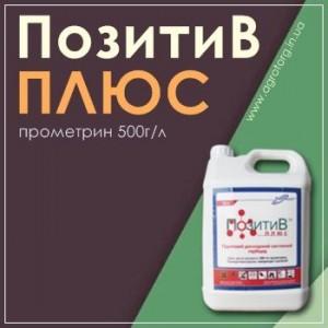 Позитив Плюс гербицид