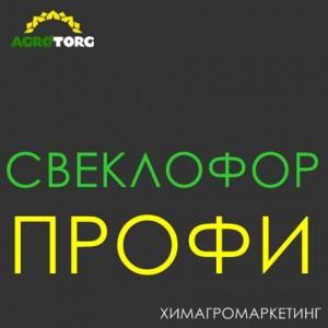 Свеклофор Профи гербицид
