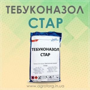 Тебуконазол Стар фунгицид