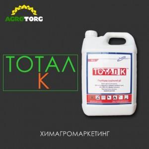 Тотал К гербицид