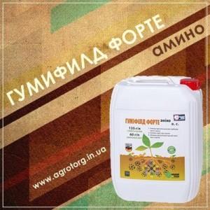 Гумифилд Форте Амино