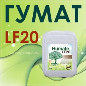Гумат Калия ЛФ20