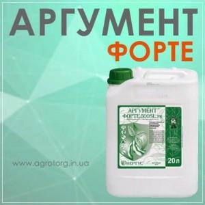 Аргумент Форте гербицид