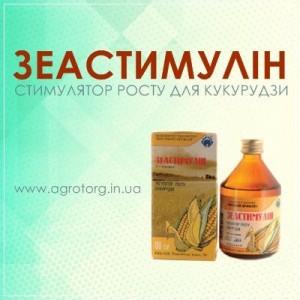 Зеастимулін (стимулятор росту)