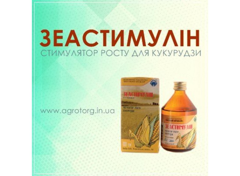 Зеастимулин (стимулятор роста)